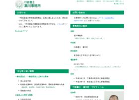 office-segawa.com