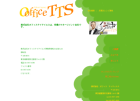 office-tts.co.jp