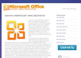 officebesplatno.com