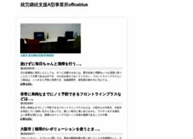 officeblue.jp