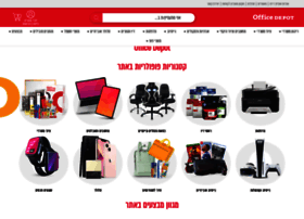 officedepot.co.il