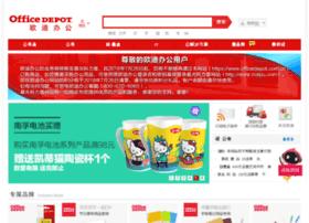 officedepot.com.cn