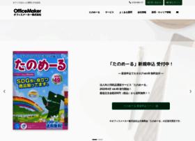 officemaker.co.jp