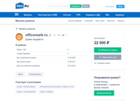 officemark.ru