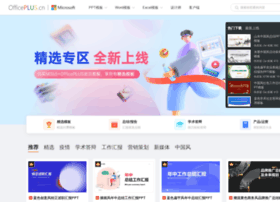officeplus.cn
