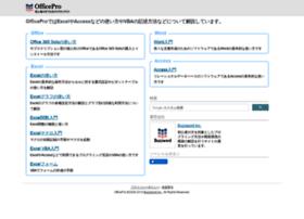 officepro.jp