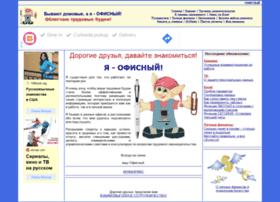 offisny.ru