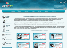 offitex.ru