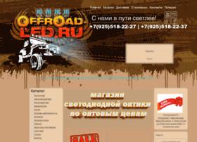 offroad-led.ru