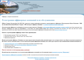 offshore-dominica.ru