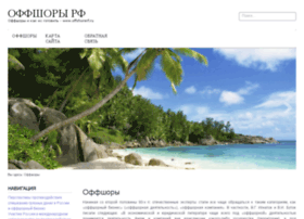 offshorerf.ru