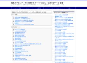 og-saga2.srw-wiki.com
