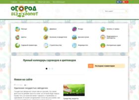 ogorod-bez-hlopot.ru