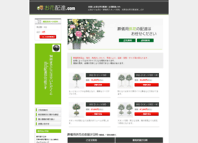 ohana-haitatsu.com
