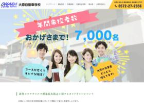 ohara-ls.jp