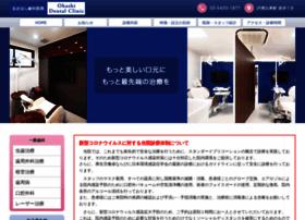 ohashi-clinic.com