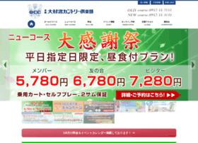 ohmurawan.co.jp