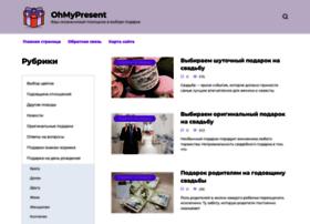 ohmypresent.ru