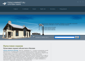 ohrana-obektov-moskva.tools-market.ru