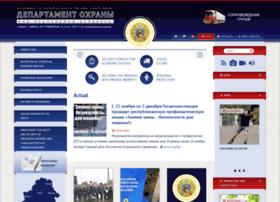 ohrana.gov.by