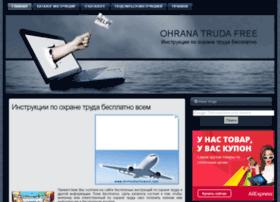 ohranatrudafree.ru