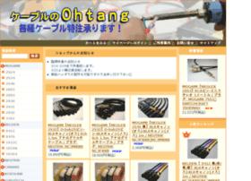ohtang.co.jp