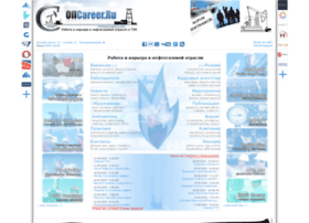 oilcareer.ru