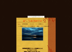 oira.ame-zaiku.com