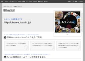 oirawa.jounin.jp