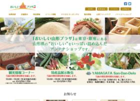 oishii-yamagata.jp
