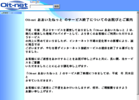 oit-net.jp