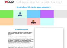 ok-english.ru