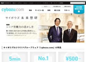 okabe.cybozu.com