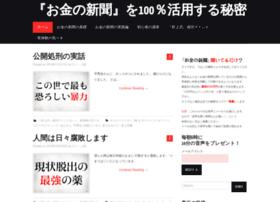 okaneshinbunhelp.com