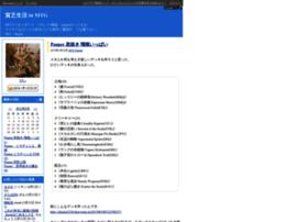 okapie2236.diarynote.jp