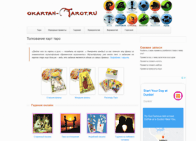 okartah-tarot.ru