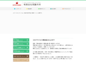 okaseisakusyo.co.jp