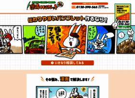 okayama-pamphlet-insatsu.com