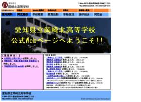 okazakikita-h.aichi-c.ed.jp