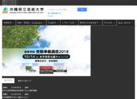 okigei.ac.jp