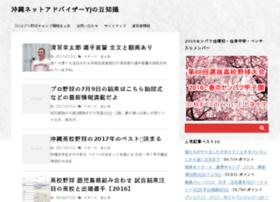 okinawa-blogger.com