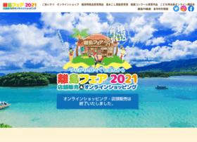 okinawa-ritoufair.jp