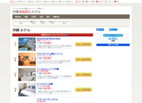 okinawahotel.ryogae.com