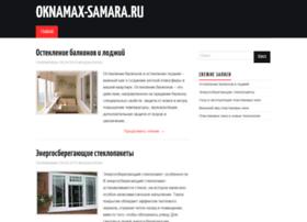 oknamax-samara.ru