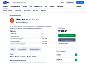 oknobest.ru