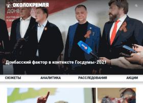 okolokremlya.ru