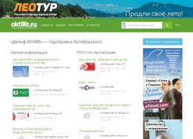 oktcity.ru