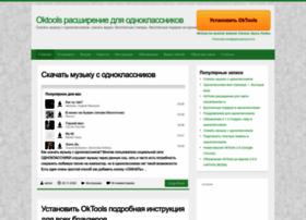 oktools.ru