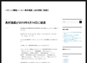 okumura-yuuki.com