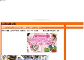 okurimono.han-be.com